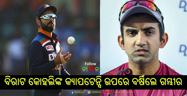 Virat Kohli captaincy not being understandable says former cricketer gambhir & say I don't understand this at all