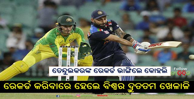 AUS vs IND Virat Kohli creates big record becomes fastest to complete 22000 international runs surpasses sachin tendulkar