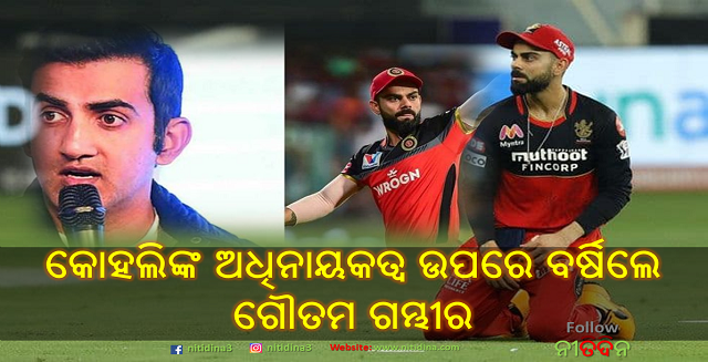 IPL 2020: Gautam Gambhir shocking demand for Virat Kohli's captaincy, Virat Kohli, Nitidina, IPL 2020