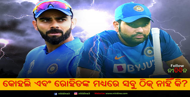 india vs australia all is not well between virat kohli rohit sharma