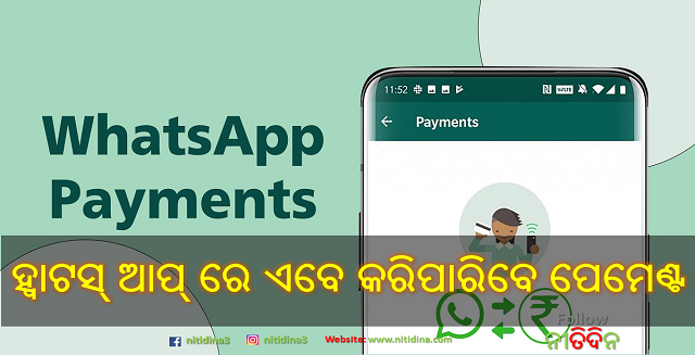 Know how to activatepayment setup in WhatsApp complete step by step, Whatsaap Payment, Whatsaap, Nitidina, UPI