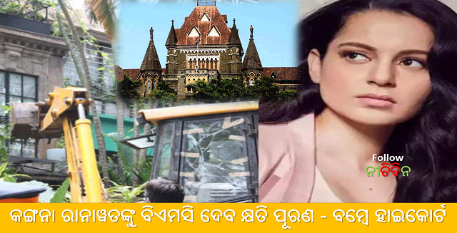 BMC breaks Kangana Ranaut's office due to revenge have to compensate for the loss Bombay High Court