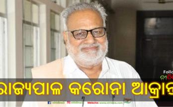 odisha governor professor ganeshi lal test positive for covid19, Odisha, Covid-19, Nitidina
