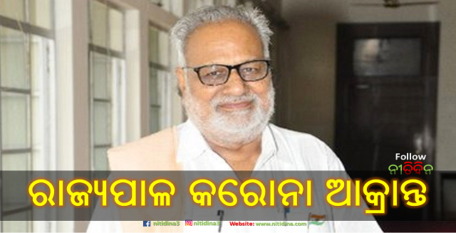 odisha governor professor ganeshi lal test positive for covid19, Odisha, Covid-19, Nitidina