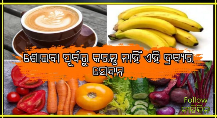 Do not forget to eat these foods before sleeping otherwise you will struggle for sleep, Nitidina, Healthy Food, Sleep