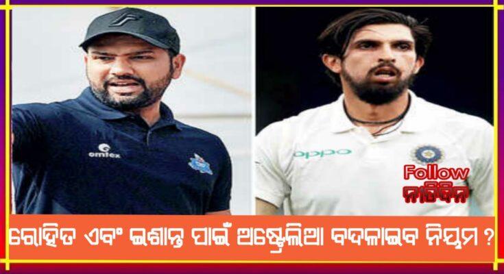 IND VS AUS: Cricket Australia will change rules for Ishant and Rohit Sharma | Nitidina