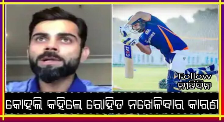 INDVSAUS Virat Kohli said why Rohit Sharma did not come to Australia I do not know lack of clarity