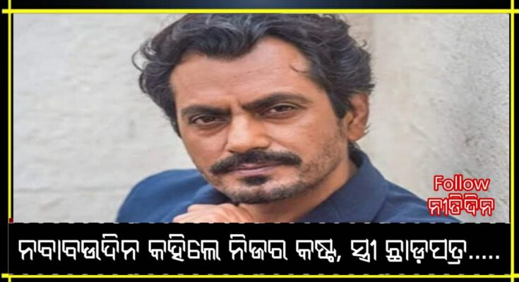 Nawazuddin Siddiqui expressed pain said After divorced from Alia responsibility of children, Nawazuddin Siddiqui, Alia Siddiqui, Bollywood, Nitidina
