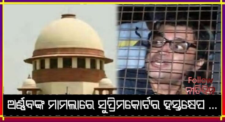 Supreme Court Advises Maharashtra Government- Ignore Goswami's taunts on TV