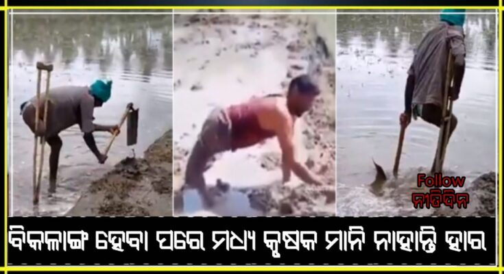handicapped farmer doing farming video went viral