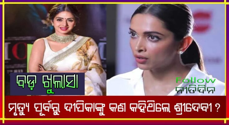 Deepika Padukone spoke to Sridevi before her death due to this she was upset