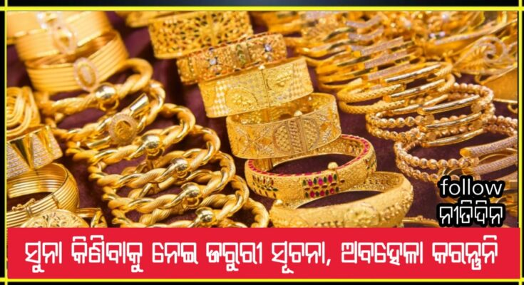 gold rate today golden opportunity buy gold and silver price drops again, Gold rate today, Nitidina