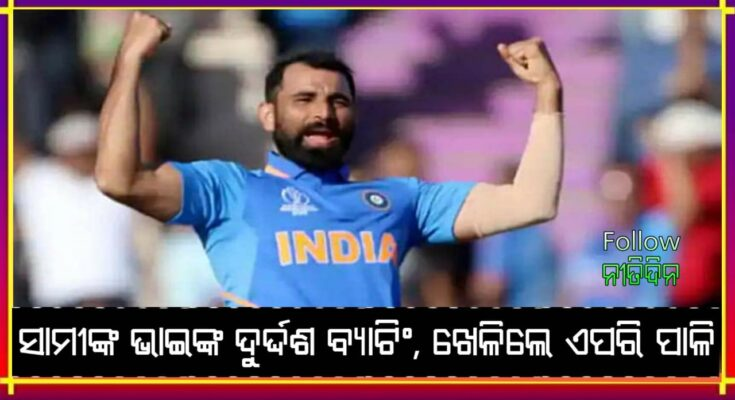 Cricket Mohammed Shami's brother amazing batting and give thunderous victory to team t-20 challenge