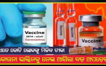 31 crore people to get corona vaccine in first phase in India, blueprint ready