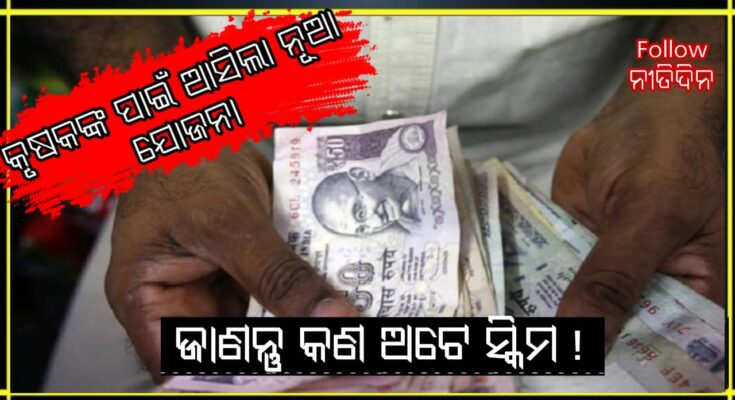 PM Kisan Samman Nidhi Scheme New installment of 2000 rupees will be released soon to farmers