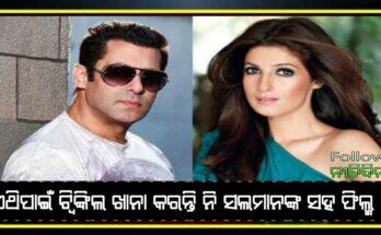 Akshay Kumar's wife Twinkle Khanna refuse to do any film with Salman Khan because of this, Salman Khan, Bollywood, nitidina
