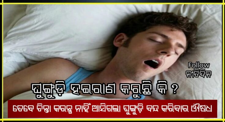 If you are troubled by snoring this news is for you medicine will come soon, Nitidina