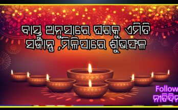Diwali 2020 Decorate the house according to Vastu this time, Goddess Lakshmi will get special grace