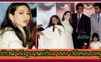 Jaya bachchan said karishma kapoor to be her daughter in law but due to this reason not done, Bachchan Family, Bollywood, Nitidina