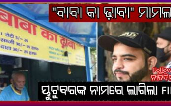 'Baba ka Dhaba' case Youtuber cheated old man FIR 420 against youtuber