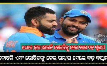 RCB star player told Rohit Sharma, better captain than Virat Kohli Gambhir demanded this, Indian Cricket, Nitidina