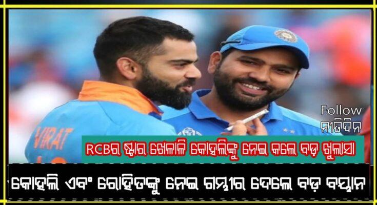 RCB star player told Rohit Sharma, better captain than Virat Kohli Gambhir demanded this, Indian Cricket, Nitidina