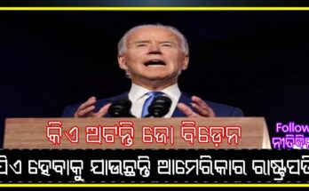 Joe Biden who is going to be 46th president of America wins majority by defeating Trump America election, Joe Biden, Trump, America, Election, Nitidina