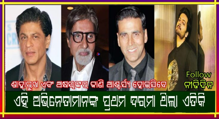 Bollywood celebs revealed his salary much was the 1st salary they got
