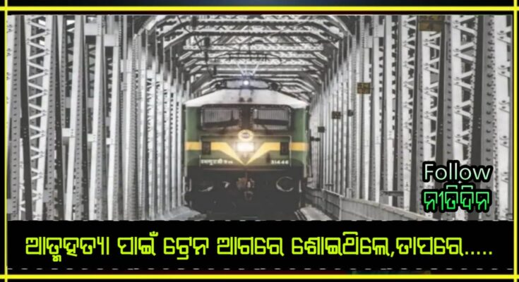 whole family lay in front of the train to commit suicide know how these 7 people survived
