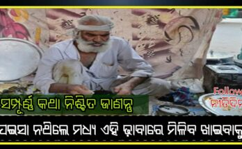 Bachu dada who has been running the dhaba for 40 years feeds for free if there is no money not let anyone go hungry, Nitidina, Bachu dada