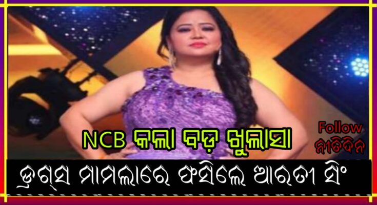 Drugs case: Bharti Singh came on the radar of NCB know what is the whole matter, Comedian Bharti Singh, Nitidina