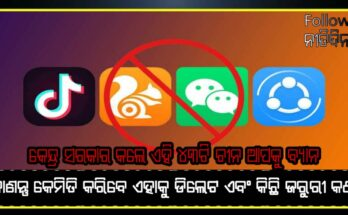 Central government banned 43 Chinese apps under this law see complete list and how to uninstall