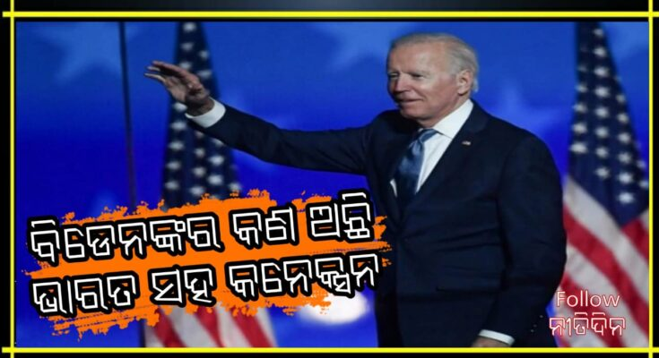 US election 2020 New American President Joe Biden has this connection with India himself revealed, Joe Biden, America President, USA, Nitidina, India