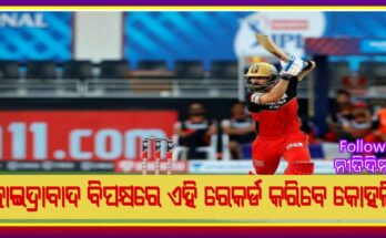 IPL 2020 RCB vs SRH Virat Kohli to name this big record against Hyderabad. Virat Kohli, RCB, IPL 2020, Nitidina