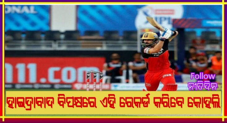 IPL 2020 RCB vs SRH Virat Kohli to name this big record against Hyderabad. Virat Kohli, RCB, IPL 2020, Nitidina