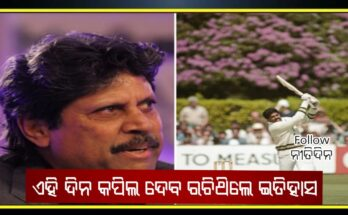 Kapil Dev On This Day this record was maintained even after 37 years, Cricket, Nitidina