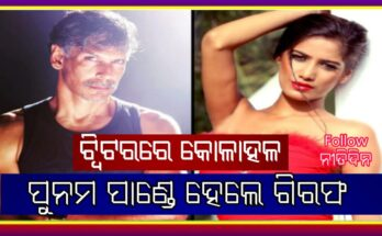 Debate on Twitter Poonam Pandey arrested for spreading obscenity in goa ask how did Milind Soman do
