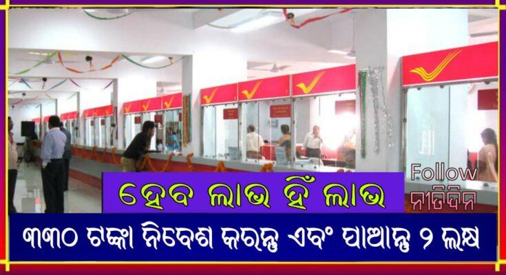 India post payments bank pradhan mantri jeevan jyoti bima yojana benefit of 2 lakhs by paying just Rs 330