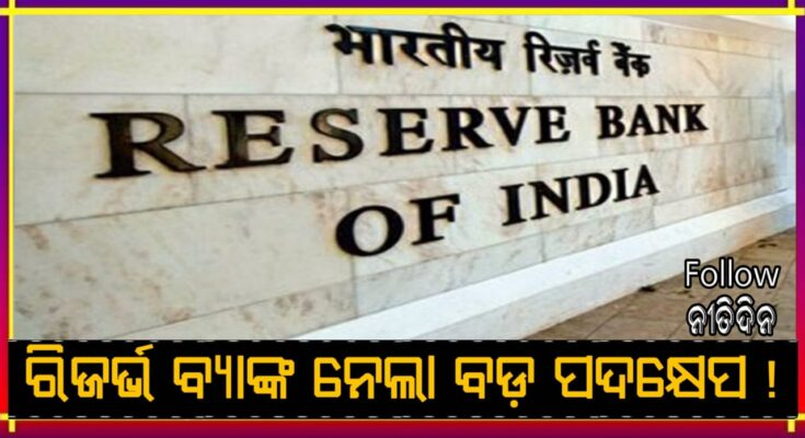 Reserve Bank extended market time from November 9 know new timing here