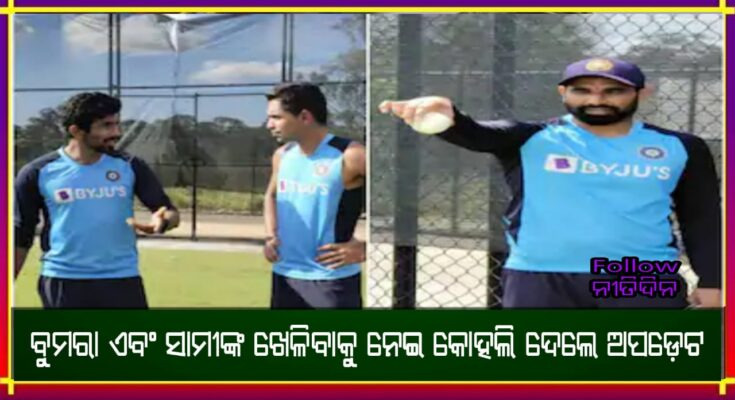 IND VS AUS Bumrah and Mohammed Shami will not get chance in every match Virat Kohli said big thing