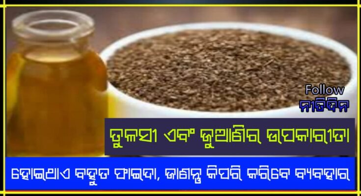 Aulsi and Ajwain water helps many ways specially weight loss know health benefits