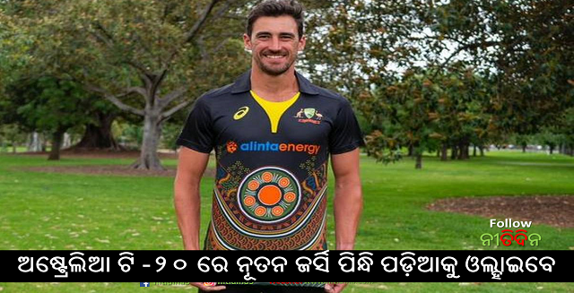 Ind Vs Aus: Australian team will take the field wearing new indigenous jersey in T20