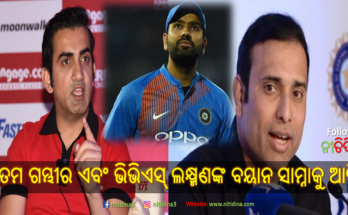 Gautam Gambhir and VVS Laxman's big statement came out on Rohit Sharma's injury said this