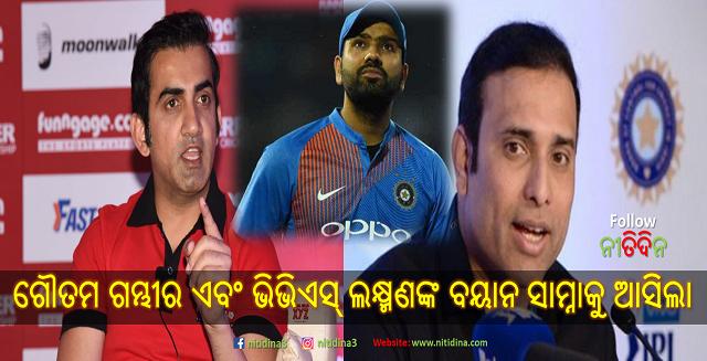 Gautam Gambhir and VVS Laxman's big statement came out on Rohit Sharma's injury said this