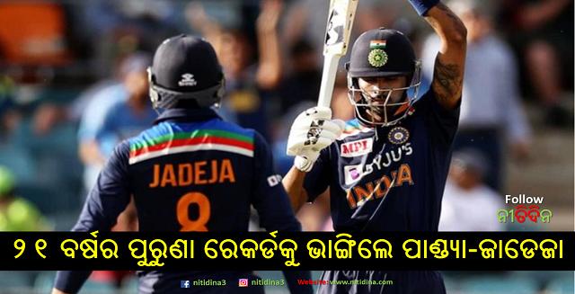 IND vs AUS Hardik Pandya-Ravindra Jadeja broke 21-year-old record by sharing 150 runs