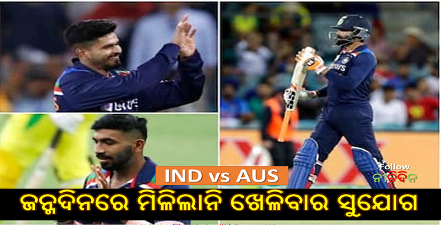 IND vs AUS: Team India's three birthday boys will sit out of the ground know the playing XI