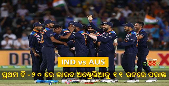 IND vs AUS India beat Australia by 11 runs in the first T20 taking a 1-0 lead in the series