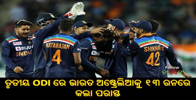 ind vs aus india won by 13 runs against australia 3rd odi virat hardik jadeja bumrah shardul thakur
