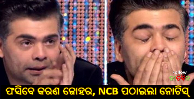 Bollywood NCB sent notice to Karan Johar sought details of parties on viral video complaint