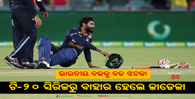 Ind vs Aus Indian got big blow ravindra Jadeja out of T20 series this player replacement know details
